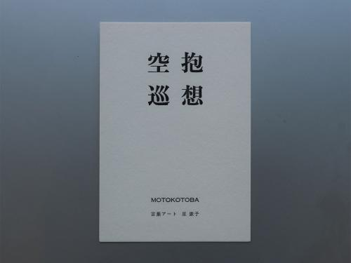 210915_hoshimotoko_01.jpg